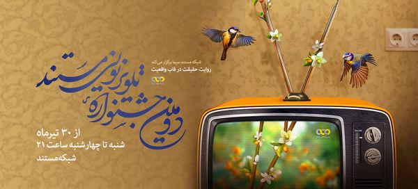 آغاز دومین جشنواره تلویزیونی مستند با پخش «بازگشت»