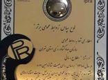 روابط عمومی سازمان جهاد کشاورزی تهران در رشته اطلاعرسانی برگزیده و تقدیر شد