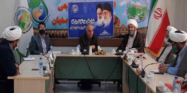 نشست شورای عالی حوزه نمایندگی ولی فقیه جهاد کشاورزی استان اصفهان