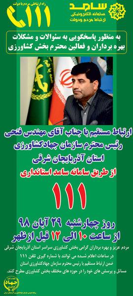 پاسخگویی رئیس سازمان جهادکشاورزی آذربایجان شرقی به تلفنهای مردمی در مرکز سامد