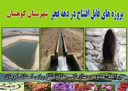 در ایام ا... دهه مبارک فجر شش طرح آب و خاک در شهرستان کوهبنان به بهره برداری می رسد