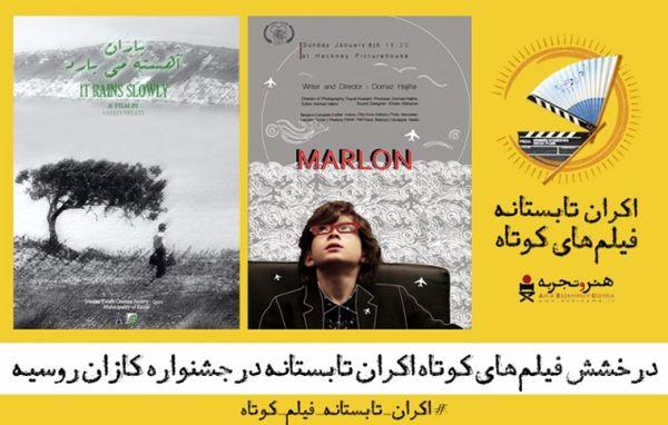 درخشش فیلمهای کوتاه اکران تابستانه در جشنواره کازان روسیه