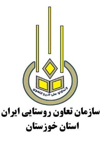 انتصاب مشاور جوان مدیر تعاون روستایی خوزستان