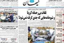 روزنامه های 28 مهر