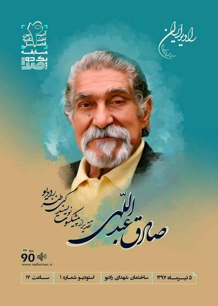 تجلیل از 50 سال فعالیت هنری صادق عبداللهی