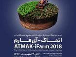 دومین نمایشگاه بین المللی ماشین آلات و صنایع وابسته کشاورزی آغاز به کار کرد