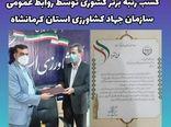انتخاب روابط عمومی سازمان جهاد کشاورزی استان کرمانشاه بعنوان روابط عمومی برتر در کشور