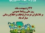 معرفی و تقدیر از روابط عمومیهای برتر وزارت جهاد کشاورزی