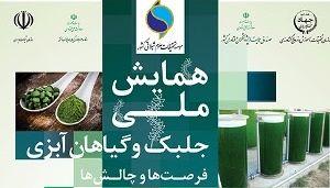 همایش ملی جلبک و گیاهان آبزی امروز در تهران برگزار شد