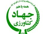 تشکیل یگان حفاظت مدیریت امور اراضی سازمان جهاد کشاورزی استان بوشهر