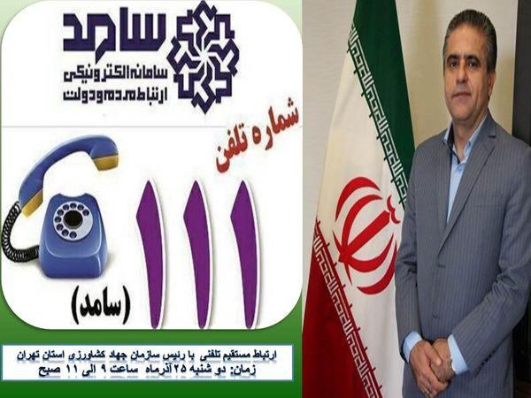 پاسخگویی تلفنی رییس سازمان جهاد کشاورزی استان تهران از طریق سامانه «سامد»