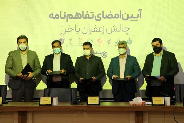 """امضای تفاهمنامه """"چالش زعفران باخرز"""" باهدف رفع نوآورانه مسائل این حوزه"""