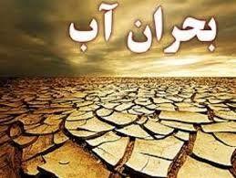 بهره برداری بالا،  عامل اصلی بحران آب