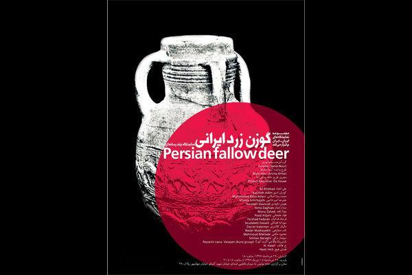 «گوزن زرد ایرانی» در خانه نمایش دا