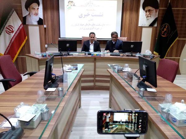 برگزاری نشست خبری به صورت آنلاین در فضای مجازی در حوزه کشاورزی خراسان جنوبی