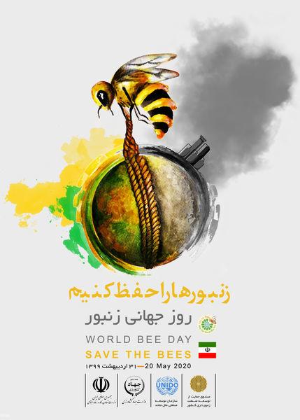 تولید سالانه1250تن عسل در استان تهران