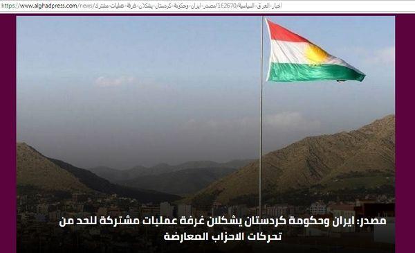 تشکیل اتاق عملیات مشترک ایران و کردستان عراق