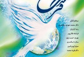 نشست «هنر و تاثیر آن بر صلح» برگزار می شود