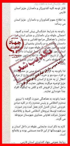 اطلاعیه ای که از سوی روابط عمومی جهاد کشاورزی فارس تکذیب شد