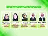 برترین های ملی بخش کشاورزی سیستان و بلوچستان تجلیل شدند