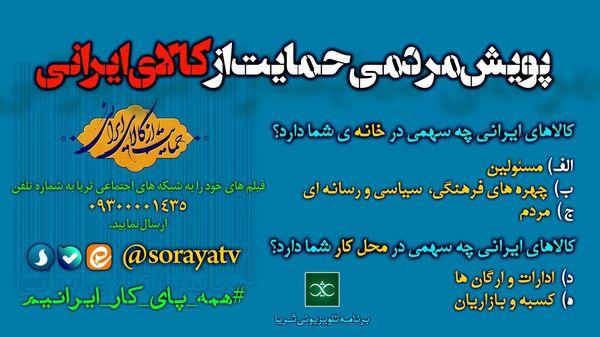 کمپین حمایت از کالای ایرانی در شبکه یک