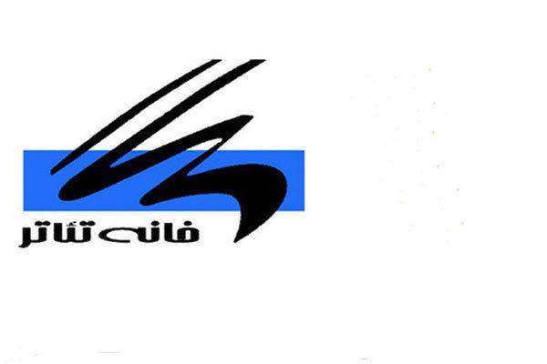 برگزاری نشست «از تئاتر دولتی تا سازمان تئاتر»