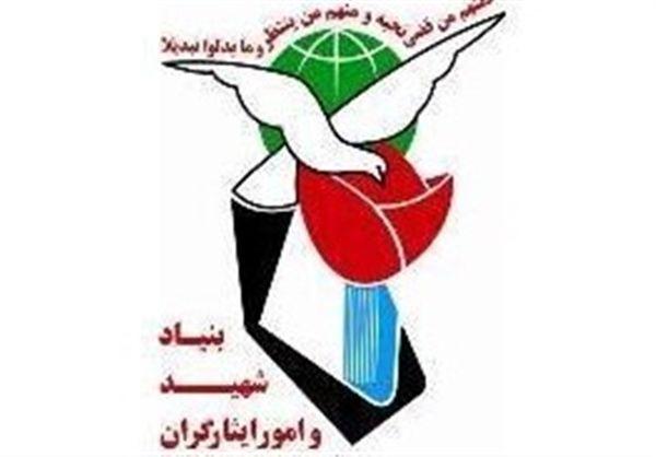 بنیاد شهید خبر دستور توقف جلسات کمیسیون پزشکی را تکذیب کرد