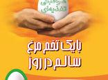 تولید 10 درصد تخم مرغ کشور در استان اصفهان