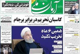 روزنامه های 9 بهمن