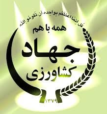 برگزاری مجمع عمومی کارکنان سازمان جهاد کشاورزی فارس