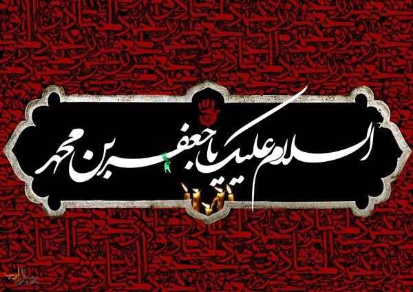 ویژه برنامه های شبکه سه در  شهادت حضرت امام صادق(ع)