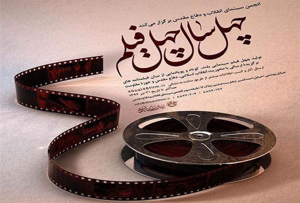 آغاز داوری آثار مسابقه «چهل سال چهل فیلم»