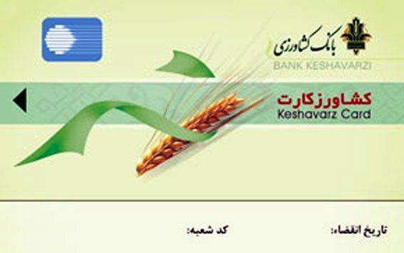 کشاورزان دارای کشاورز کارت؛ نهادهها را با قیمت مصوب دریافت خواهند کرد