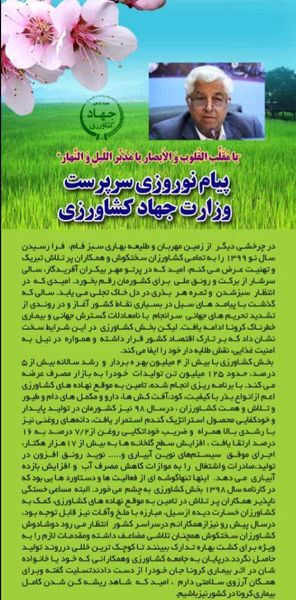 پیام نوروزی سرپرست وزارت جهاد کشاورزی