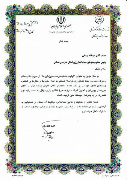 رییس سازمان جهاد کشاورزی خراسان شمالی از سوی معاون وزیر جهاد کشاورزی تقدیر شد