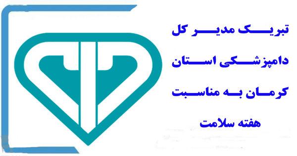 تبریک مدیر کل دامپزشکی استان کرمان به مناسبت هفته سلامت