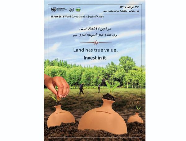 سرزمین ارزشمند است برای حفظ و احیای آن سرمایهگذاری کنیم