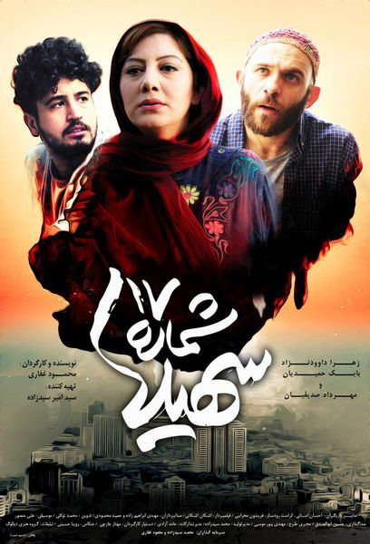 انتشار پوستر جدید «شماره ۱۷ سهیلا» در آستانه اکران