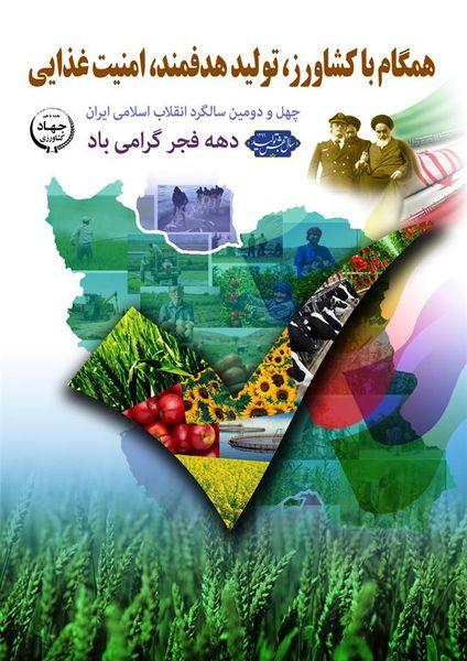 35 پروژه کشاورزی در استان زنجان افتتاح و به بهرهبرداری میرسد