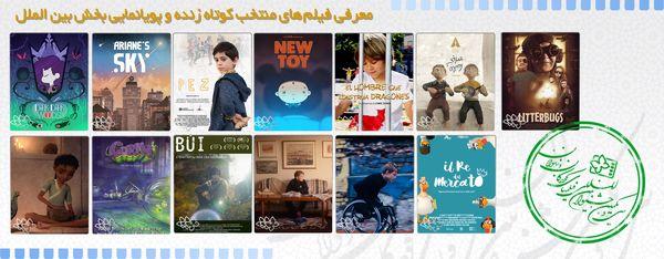 معرفی فیلمهای کوتاه داستانی و پویانمایی بخش بین الملل جشنواره فیلم کودک