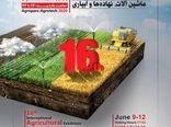 برگزاری شانزدهمین نمایشگاه بین المللی کشاورزی شیراز