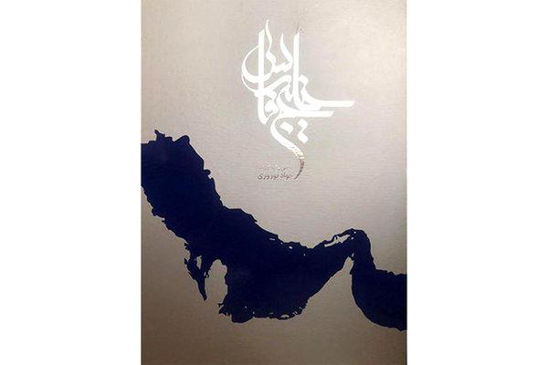 ترجمه کتاب مصور «خلیجفارس» به ۵۰ زبان زنده دنیا