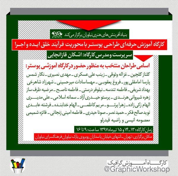 اعلام اسامی پذیرفته شدگان در کارگاه گرافیک «ساخت ایران»