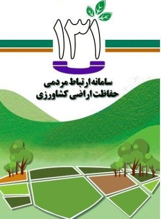هشدار جهاد کشاورزی شهرستان تهران در برخورد با زمینخواران