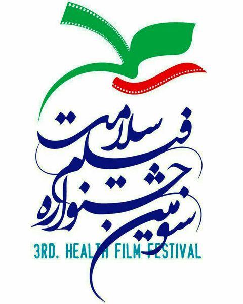 مهلت ارسال آثار به جشنواره فیلم سلامت تمدید شد