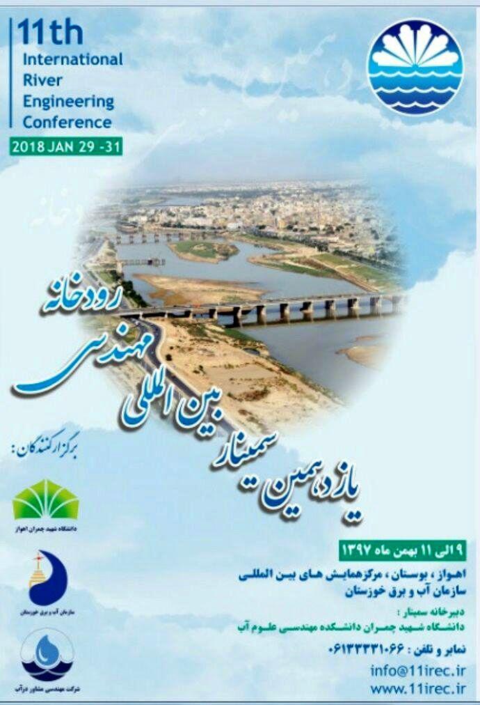 یازدهمین همایش بینالمللی سمینار مهندسی رودخانه