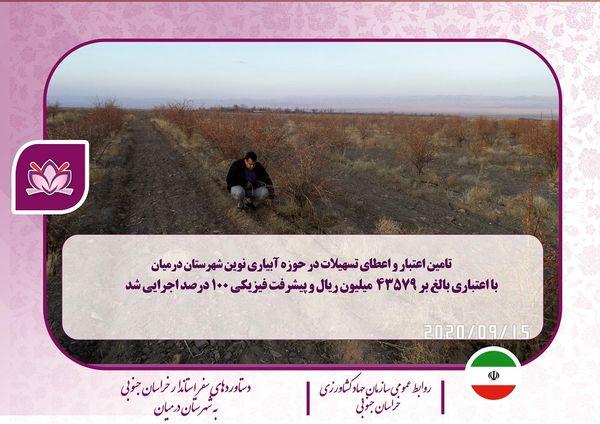 دستاورد بازدیدهای استاندار خراسان جنوبی از بخش کشاورزی شهرستان درمیان